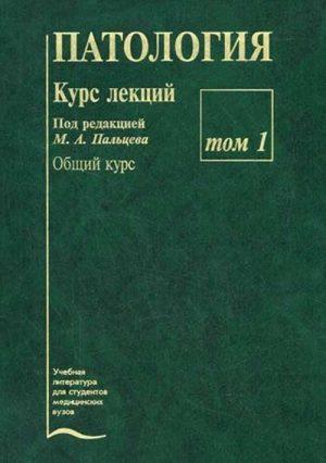 Патология человека. в 2 томах. Том 1. Общий курс