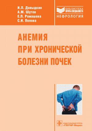 Анемия при хронической болезни почек. Руководство. Библиотека врача-специалиста