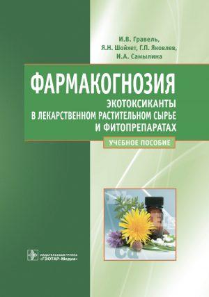 Фармакогнозия. Экотоксиканты в лекарственном растительном сырье и фитопрепаратах. Учебное пособие