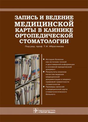 Запись и ведение медицинской карты в клинике ортопедической стоматологии. Учебное пособие