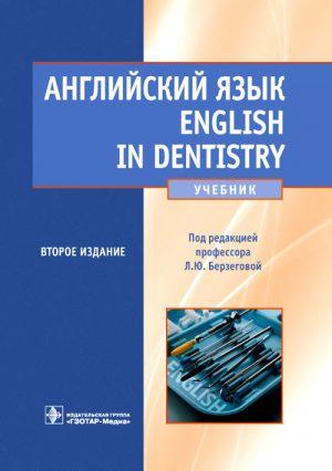 Английский язык. Учебник