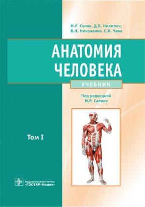 Анатомия человека. Учебник в 2 томах. Том 1