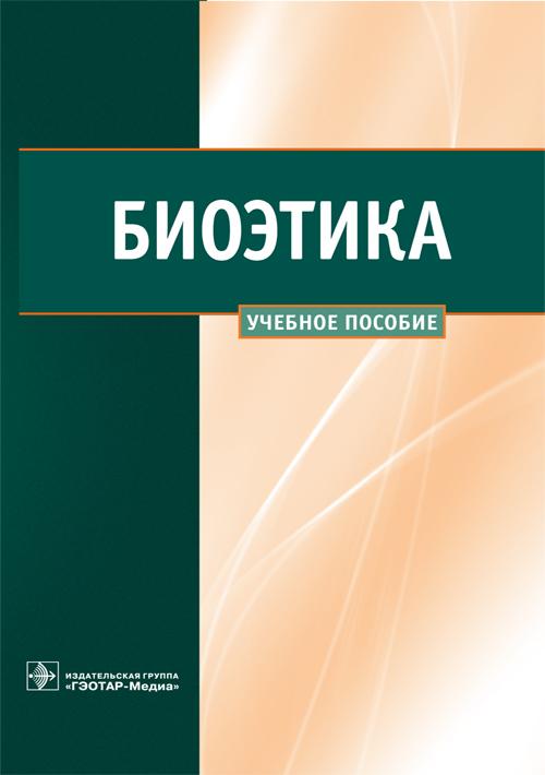 Bioetica_Serg_cover.indd