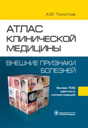 Атлас клинической медицины. Руководство