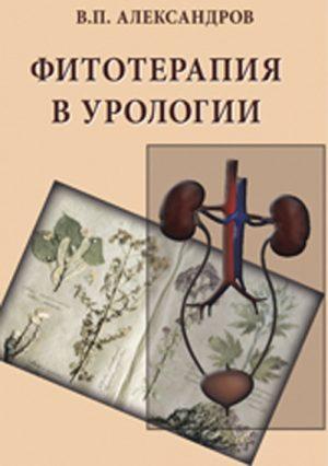 Фитотерапия в урологии
