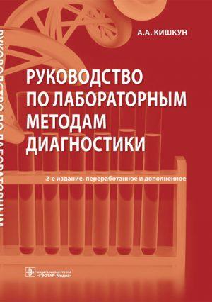 Руководство по лабораторным методам диагностики
