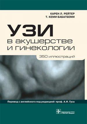 УЗИ в акушерстве и гинекологии. Руководство