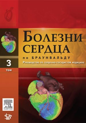 Болезни сердца по Браунвальду. Руководство по сердечно-сосудистой медицине в 4-х томах. Том 3