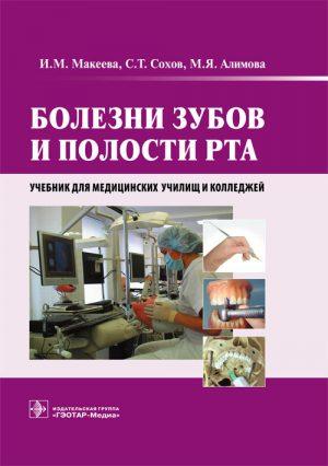 Болезни зубов и полости рта. Учебник