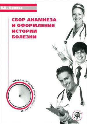 Сбор анамнеза и оформление истории болезни. Учебное пособие