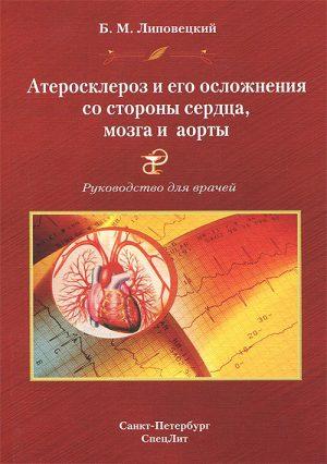 Атеросклероз и его осложнения со стороны сердца, мозга и аорты. Руководство