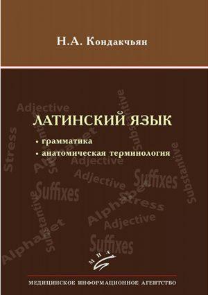 Латинский язык: грамматика, анатомическая терминология