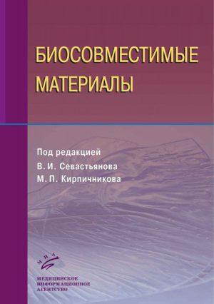 Биосовместимые материалы. Учебное пособие
