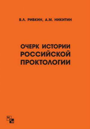 Очерк истории Российской проктологии