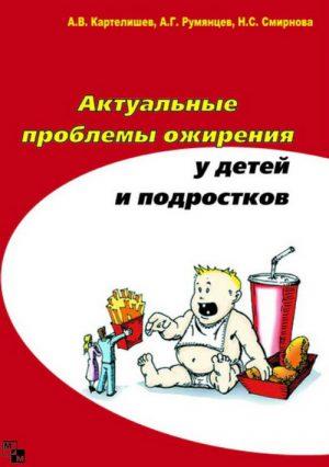 Актуальные проблемы ожирения у детей и подростков. Монография