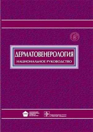 Дерматовенерология. Национальное руководство + CD