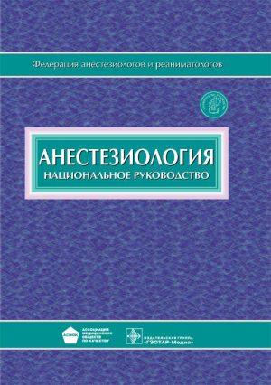 Анестезиология. Национальное руководство