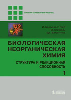 Биологическая неорганическая химия: структура и реакционная способность. Учебник в 2-х томах