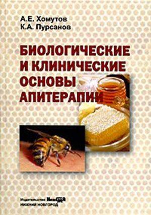 Биологические и клинические основы апитерапии. Монография