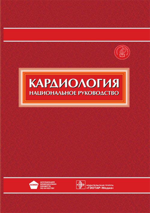 Cover_NR_Kardiologiya.indd