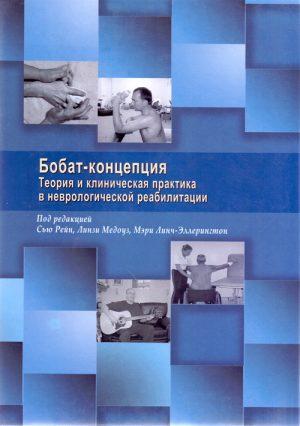 Бобат-концепция. Теория и клиническая практика в неврологической реабилитации