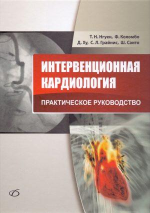 Интервенционная кардиология. Руководство