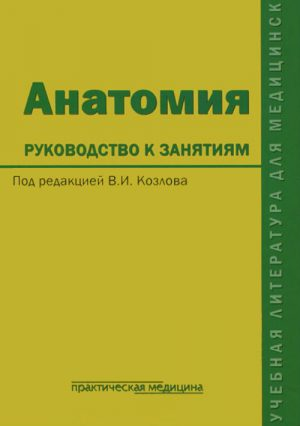 Анатомия. Руководство к занятиям. Учебное пособие