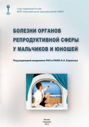 Болезни органов репродуктивной сферы у мальчиков и юношей. Монография