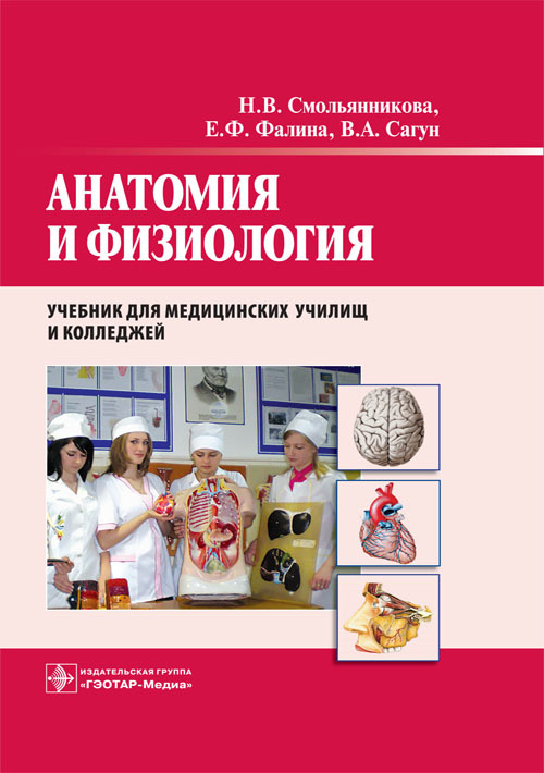 Anatomiy i fiziolog200v.indd