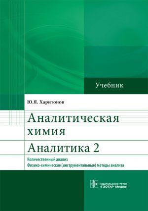 Аналитическая химия. Аналитика 2. Количественный анализ. Физико-химические (инструментальные) методы анализа. Учебник