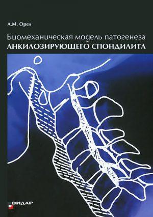 Биомеханическая модель патогенеза анкилозирующего спондилита