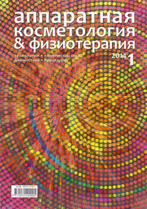 Аппаратная косметология и физиотерапия 1/2014