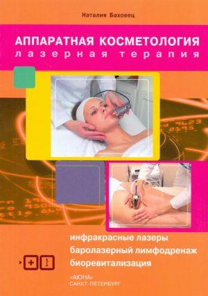 Аппаратная косметология. Лазерная терапия. Инфракрасные лазеры
