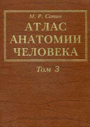 Атлас анатомии человека в 3-х томах. Том 3. Учение о нервной системе