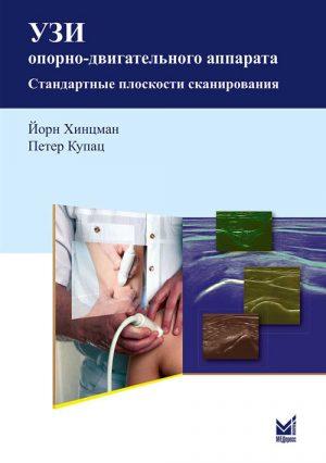 УЗИ опорно-двигательного аппарата: стандартные плоскости сканирования