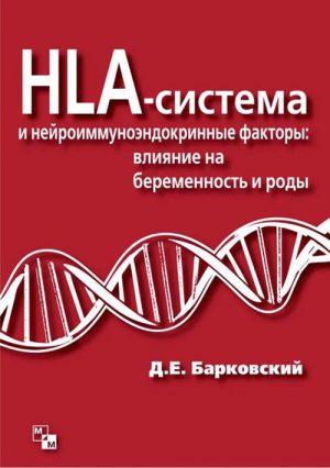 HLA-система и нейроиммуноэндокринные факторы: влияние на беременность и роды