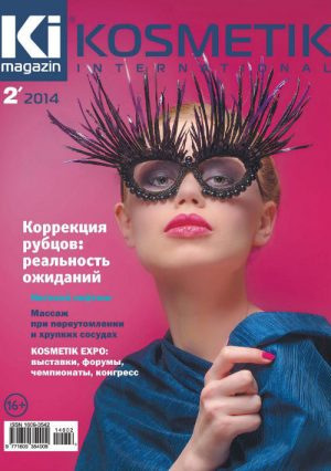 Kosmetik International 2/2014