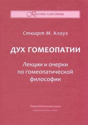 Дух гомеопатии. Лекции и очерки по гомеопатической философии