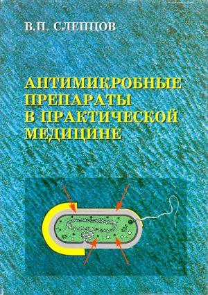 Антимикробные препараты в практической медицине