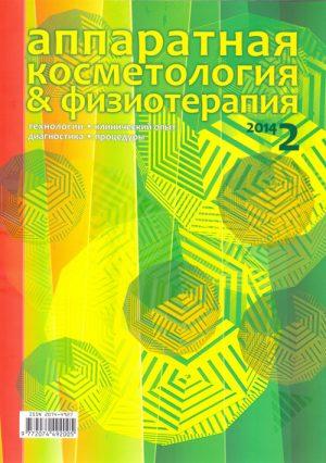 Аппаратная косметология и физиотерапия 2/2014