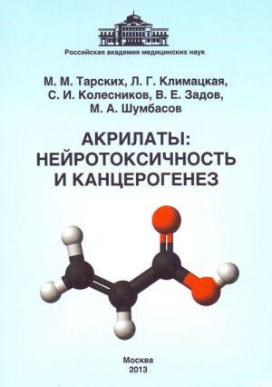 Акрилаты: нейротоксичность и канцерогенез