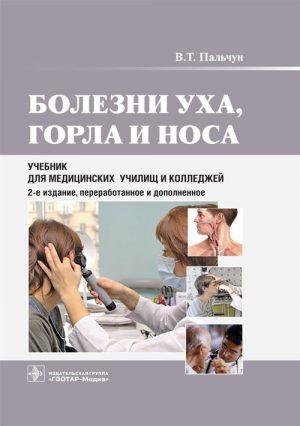 Болезни уха, горла и носа. Учебник