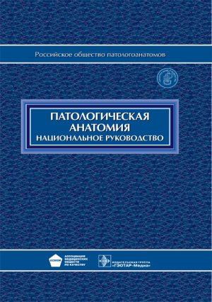 Патологическая анатомия. Национальное руководство