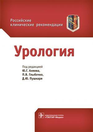 Урология. Российские клинические рекомендации