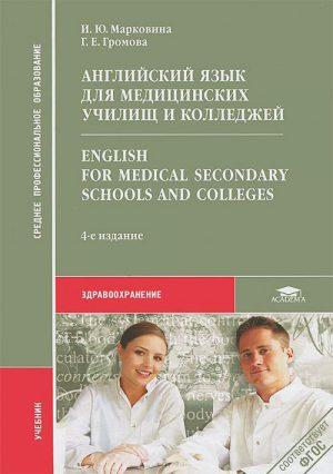Английский язык для медицинских училищ и колледжей. Учебник