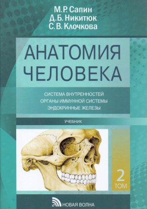 Анатомия человека. Учебник в 3-х томах. Том 2