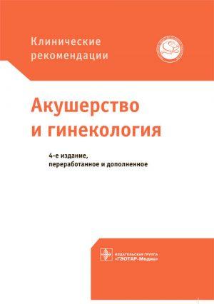 Акушерство и гинекология. Клинические рекомендации