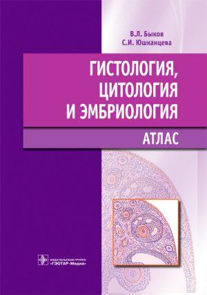 Гистология, цитология и эмбриология. Атлас