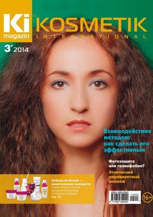 Kosmetik International 3/2014