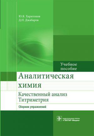 Аналитическая химия. Учебное пособие